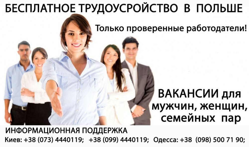 Работа за границей для семейной пары, с ребенком. работа в польше для семейных пар украинцев