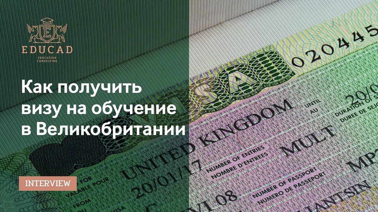 Виза в великобританию | особенности оформления и шансы на получение визы
