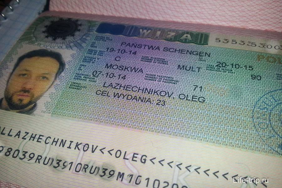Нужна ли виза в польшу и что для нее требуется?
