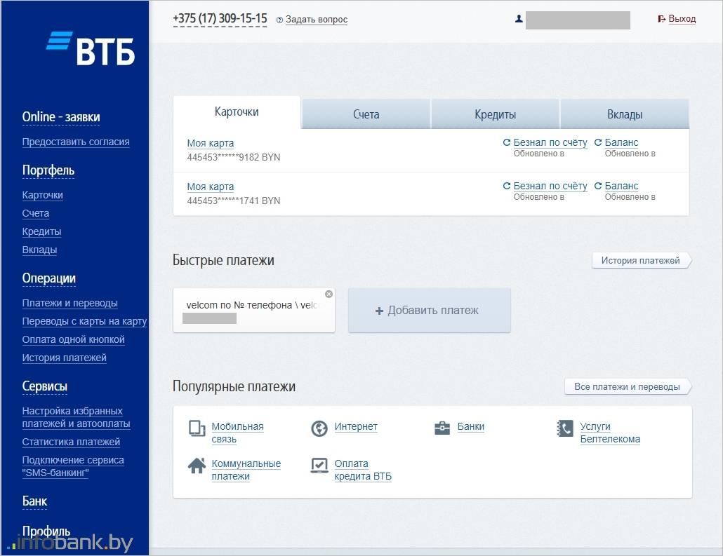 Банки турции в 2021 году: открыть счет, кредиты, переводы