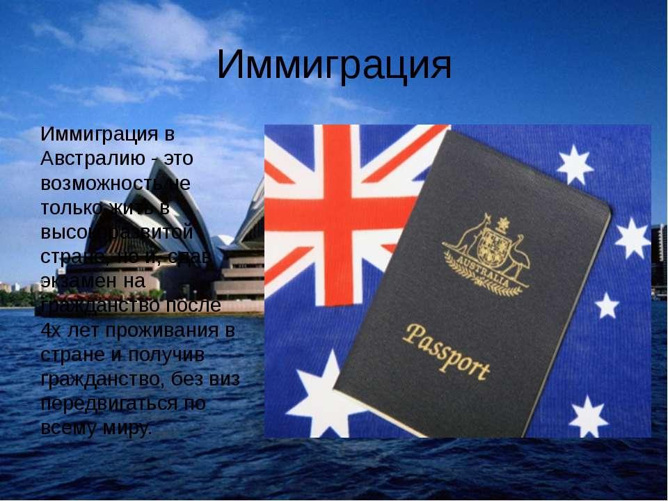 Опыт иммиграции семьи в австралию (мужу 37 лет, жене 36 лет)