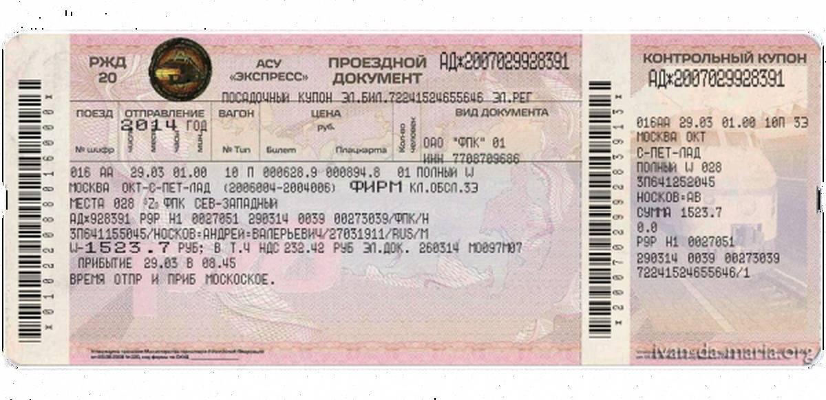 На поездах по германии за 15 евро