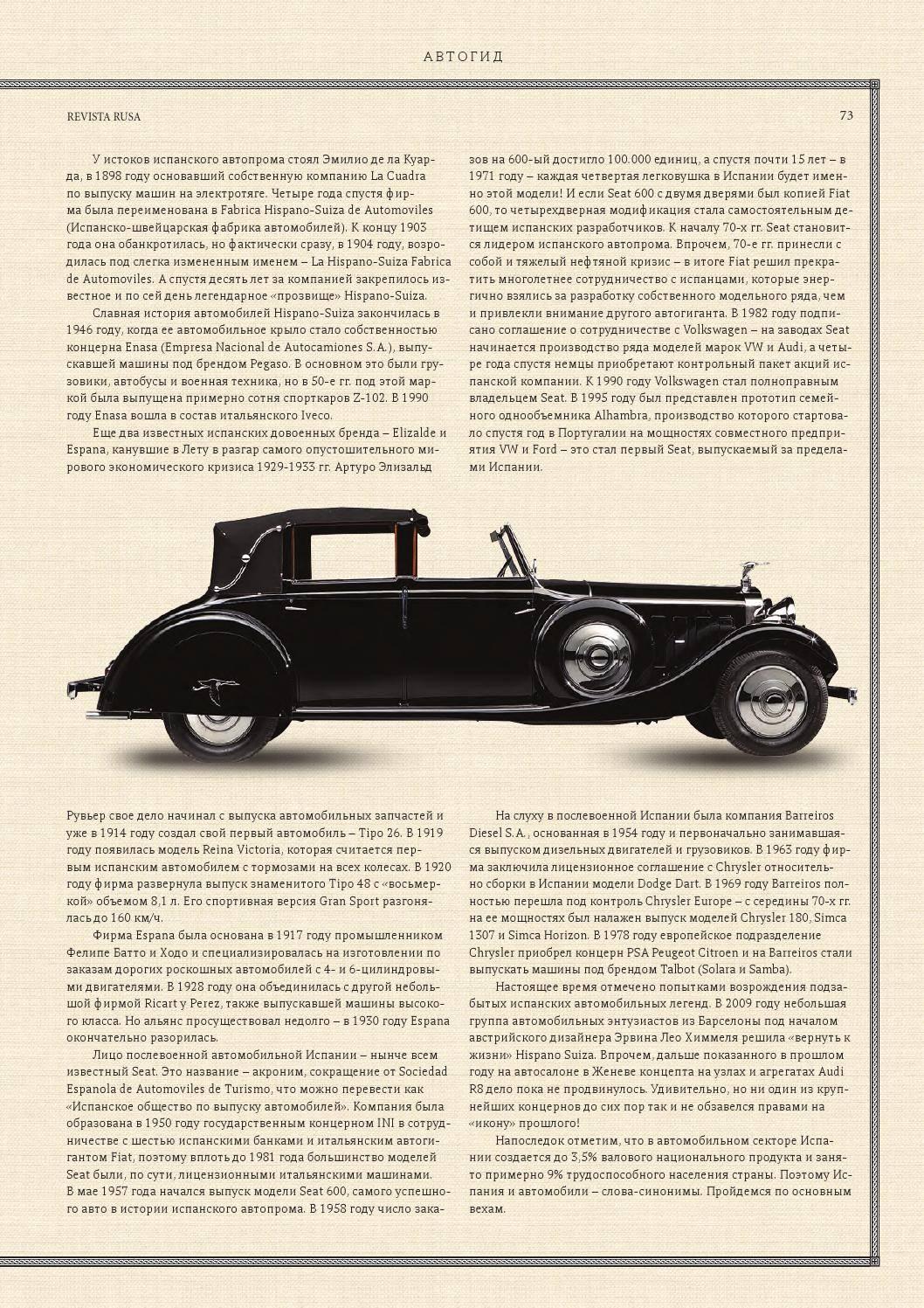 Итальянские марки автомобилей: список, история