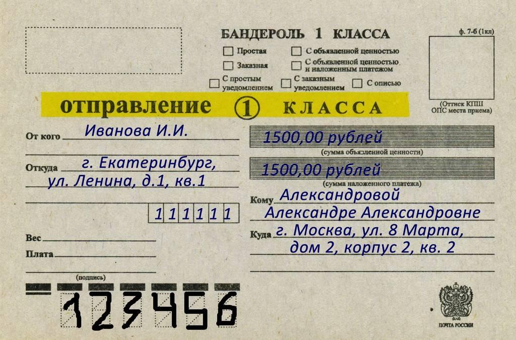 Отслеживание почта чехии - отслеживание почтовых отправлений