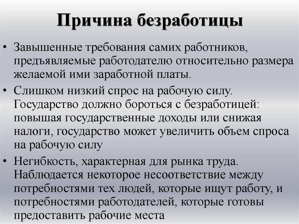 Проблема безработицы в россии и пути ее решения