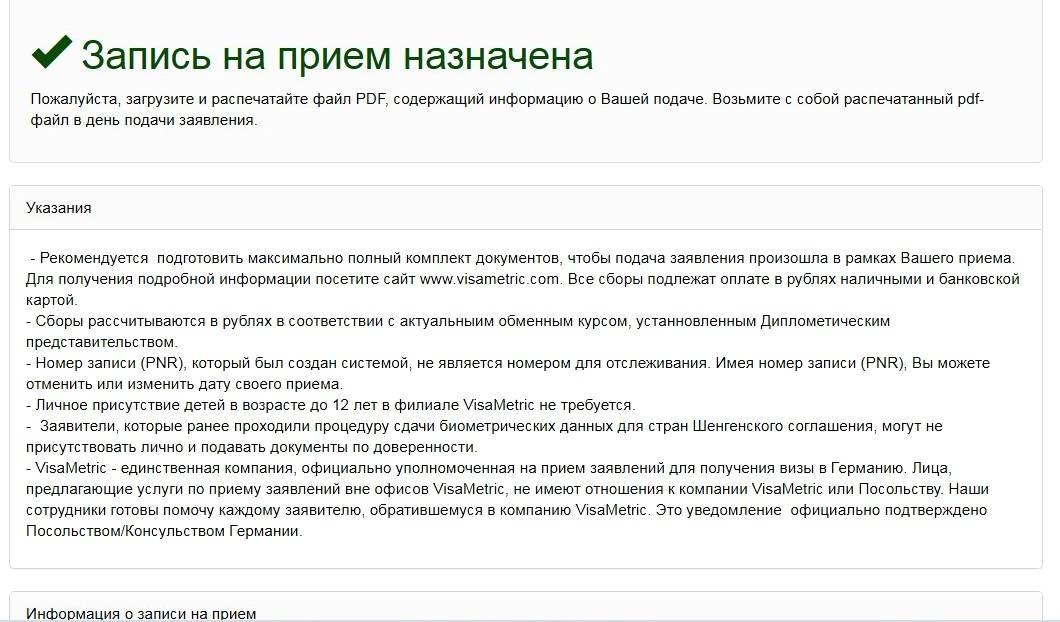 Visametric | официальный визовый центр германии в москве