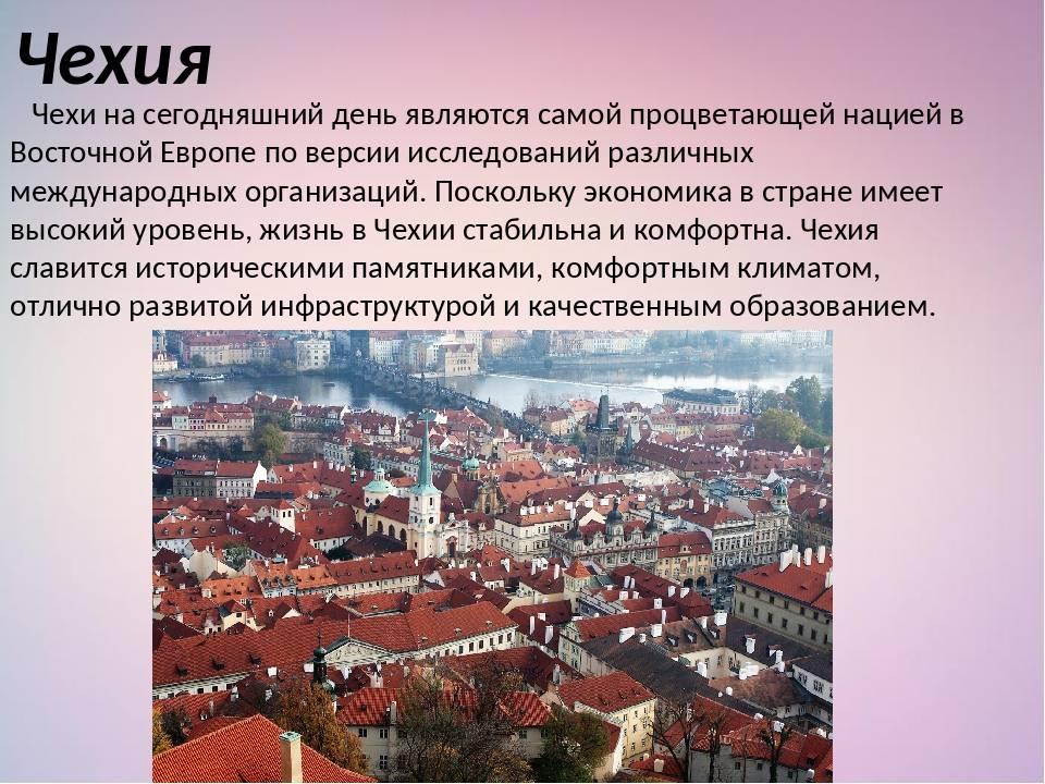 Лучшие города для жизни в чехии в 2021 году