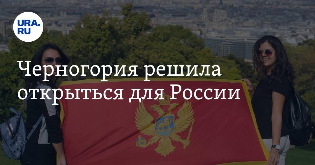 Черногория: о работе, жилье, медицине и прочем