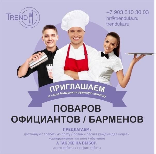 Сколько получает зарплату и чаевые официант в россии, москве, спб, сша, германии