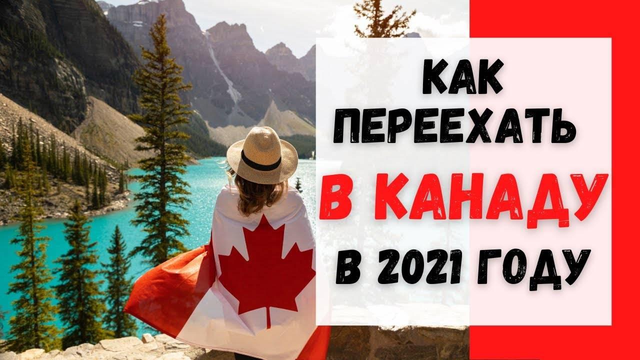 Иммиграция в канаду: 10 способов переехать на пмж в 2021 году