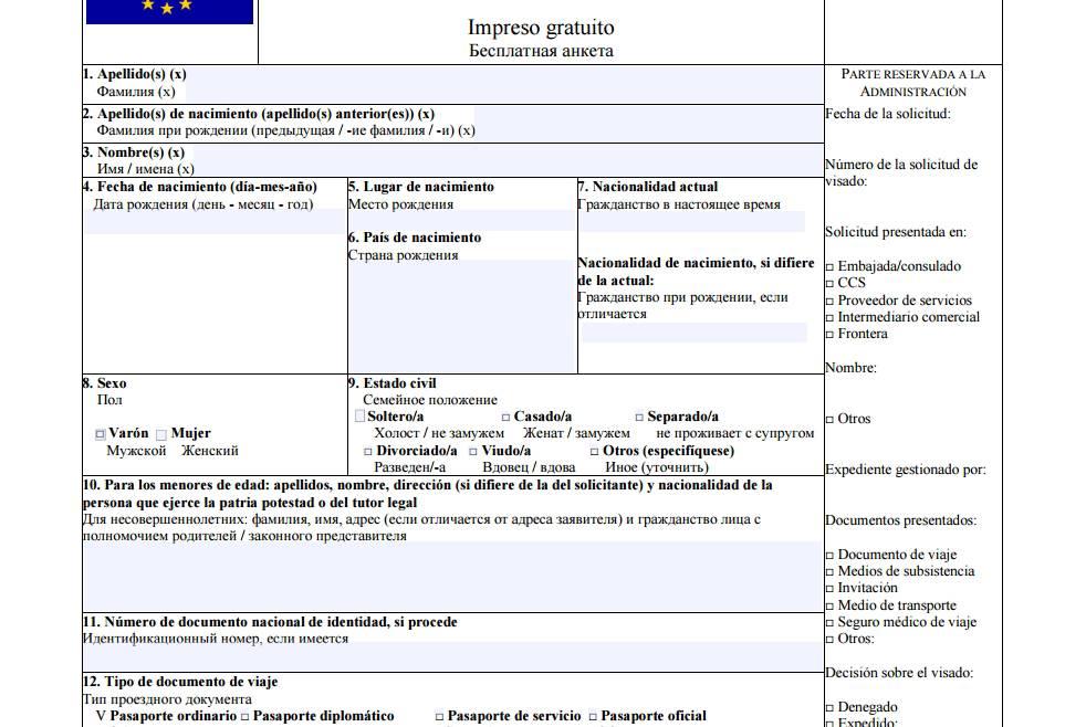 Анкета на испанскую визу: правила заполнения (фото + видео)