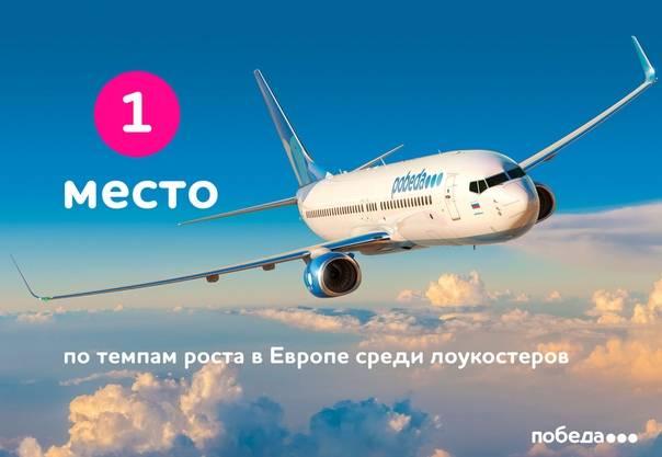 Авиакомпании-лоукостеры: всегда дешевые билеты