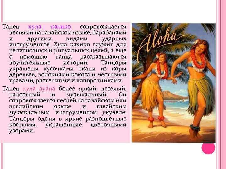 Русско-гавайский словарь