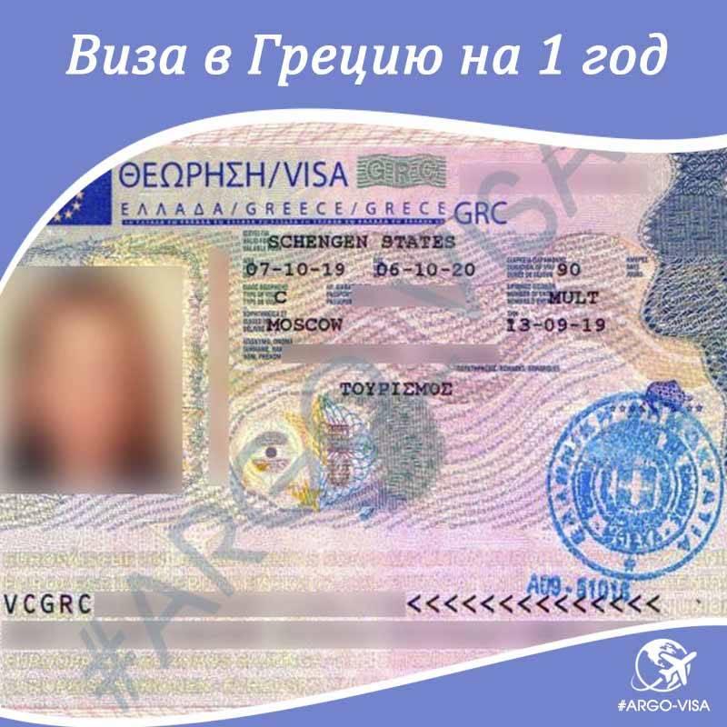 Какая виза нужна в грецию