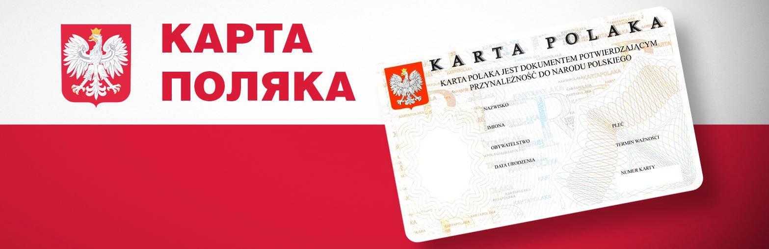 Виза, бесплатное образование и семейные традиции. зачем белорусам карта поляка?