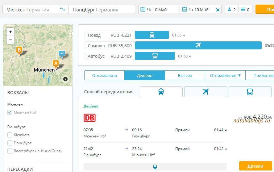 Расписание рейсовых автобусов из мюнхена в ганновера