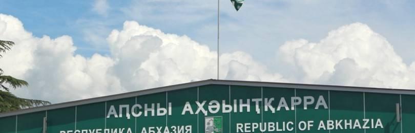 Нужен ли загранпаспорт и виза для въезда в абхазию в 2020 году для россиян