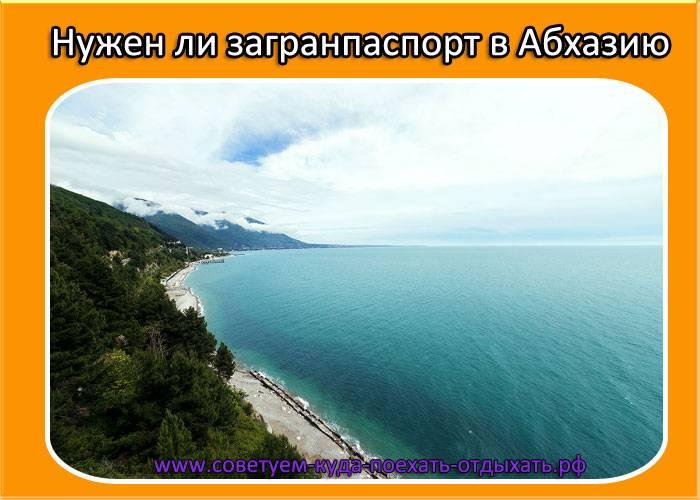 Абхазия: загранпаспорт нужен или нет для граждан рф в 2020 году?