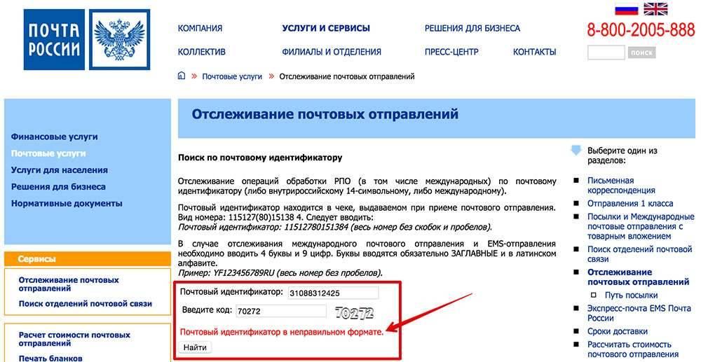 Отследить посылку почты латвии на русском