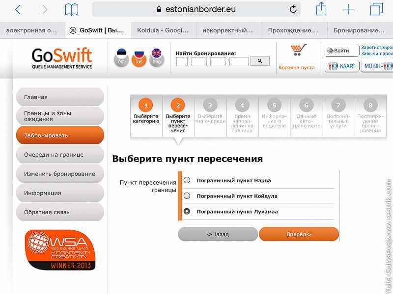 Пересечение эстонской границы на автомобиле: как забронировать места в электронной очереди