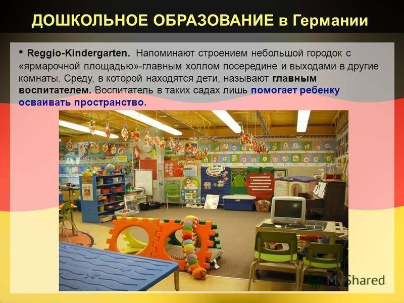 Адаптация к детскому саду: взгляд из германии