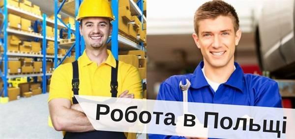 Как найти работу в польше самостоятельно от прямых работодателей