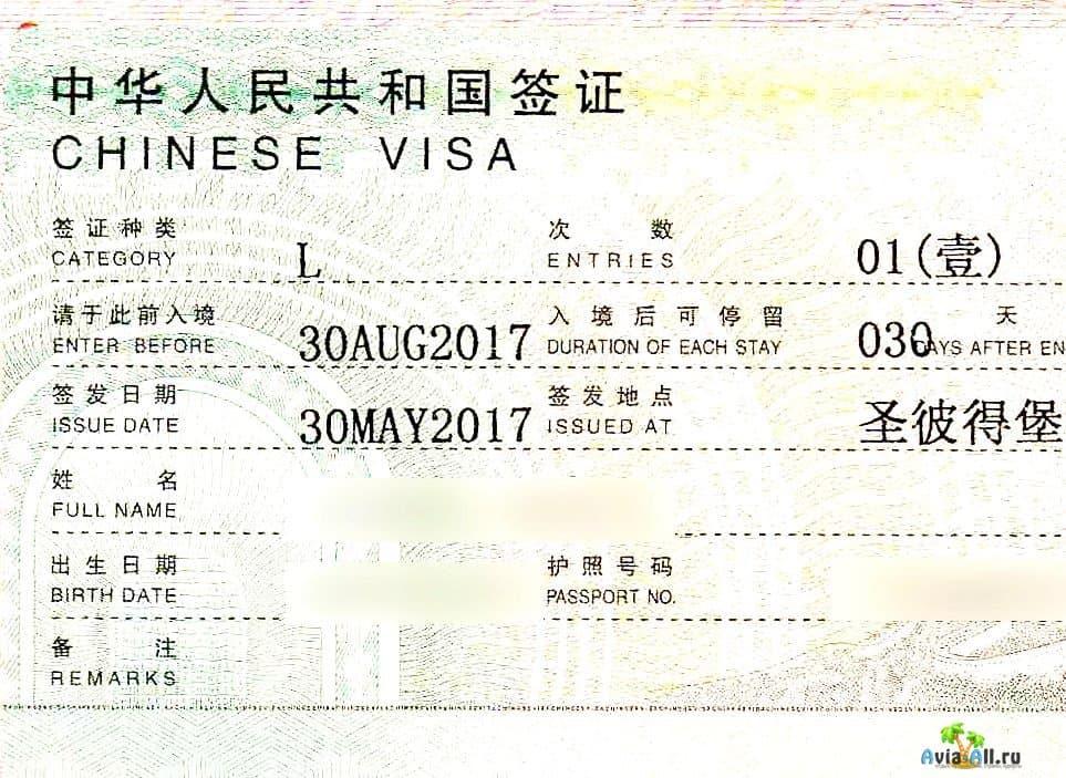 Виза в китай в 2021 году: инструкция по оформлению | provizu