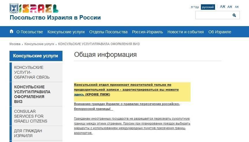 Израильское посольство в москве — адрес, отдел репатриации, сайт   provizu.ru