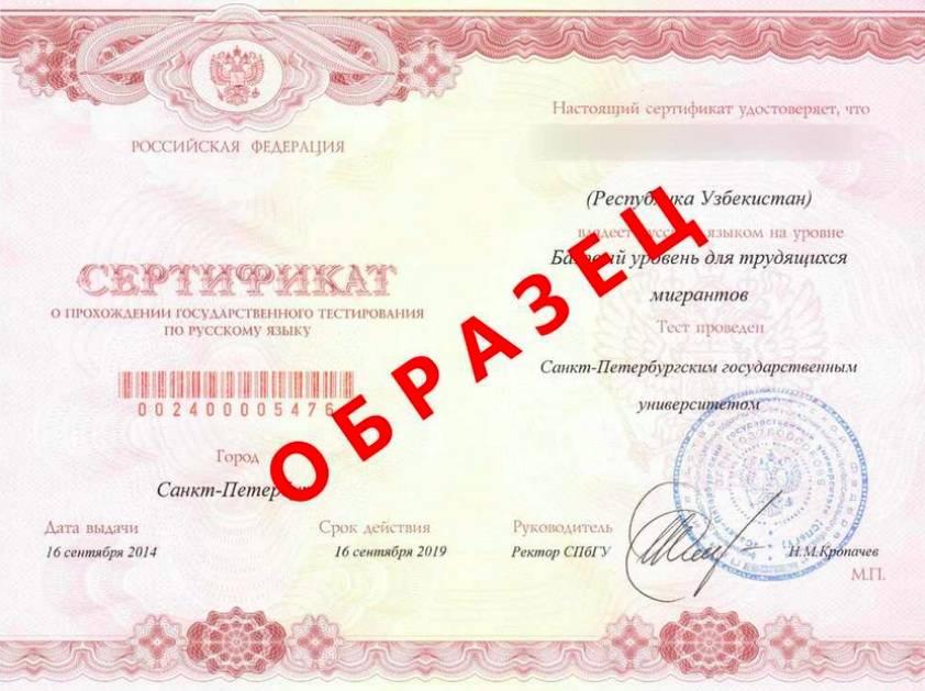 Тест на получение гражданства Германии