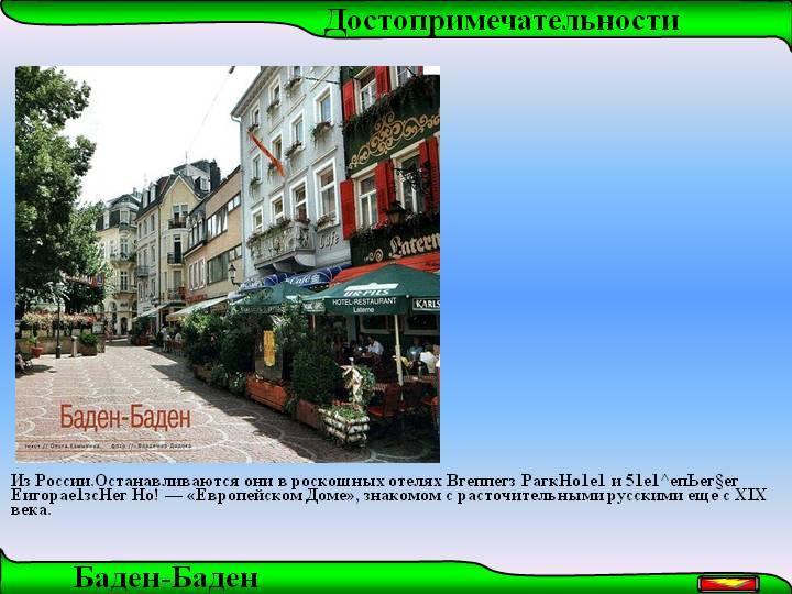 Топ 20 — достопримечательности баден-бадена (германия) - фото, описание, что посмотреть в баден-бадене