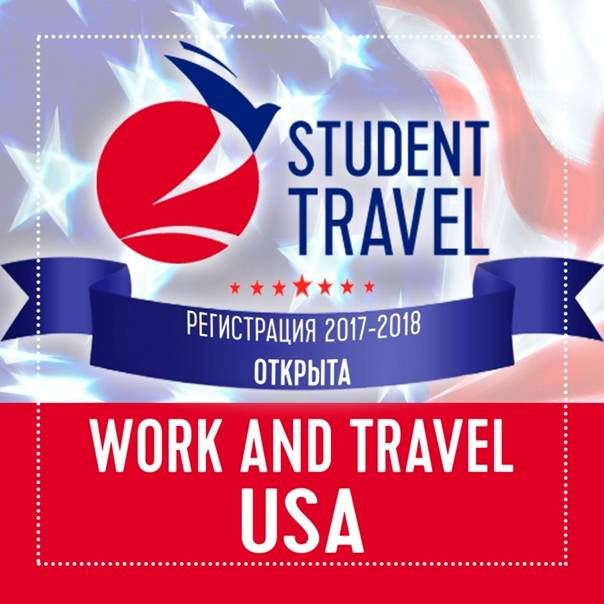 Лето в США для студентов — работа и отдых по программе Work and Travel