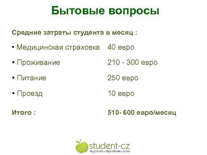 Вопросы об обучении в чехии ваши вопросы об обучении в чехии – курсы чешского языка и высшее образование в чехии – advent euroconsult