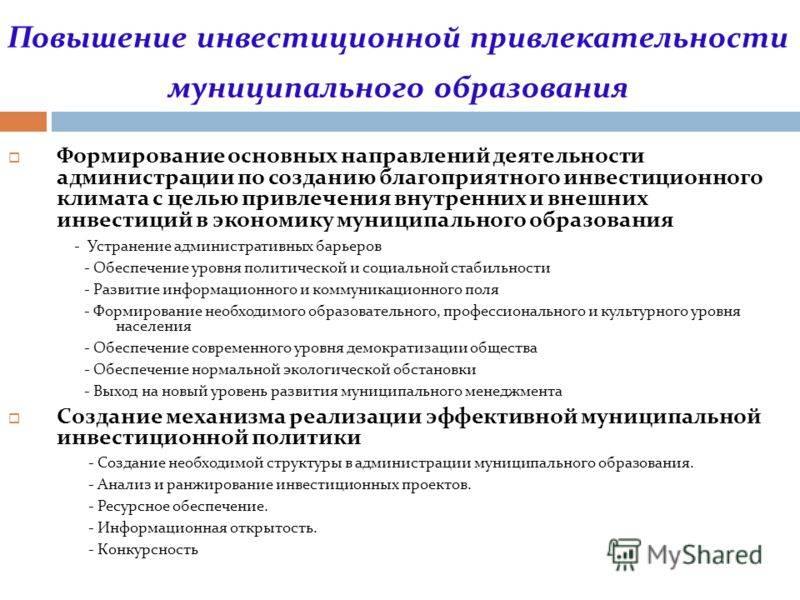 Изучение инвестиционной привлекательности объектов жилищного строительства г. красноярска. курсовая работа (т). эктеория. 2017-09-16