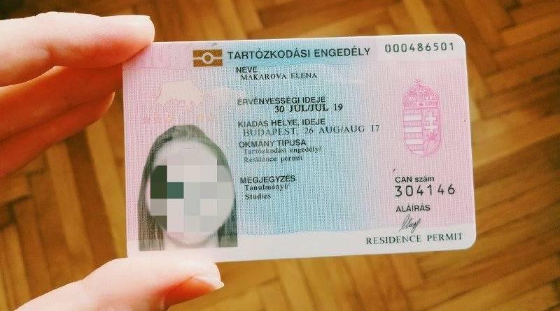Гражданство венгрии, вид на жительство: как получить, способы, документы