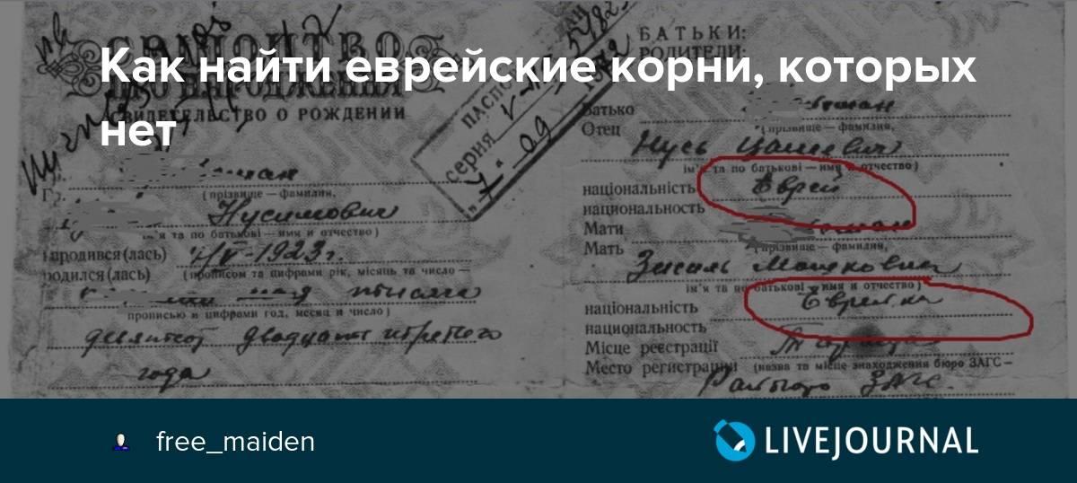 Как бесплатно можно узнать свой род и историю фамилии? (2017)