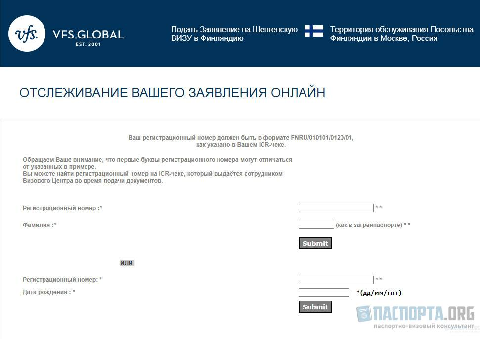 Отследить готовность визы в германию: варианты проверки статуса документа (фото + видео)