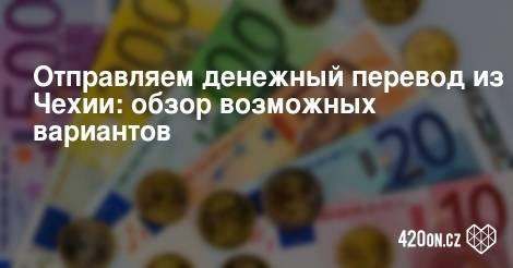 Перевод денег из чехии в украину без комиссий - топ-3 способа