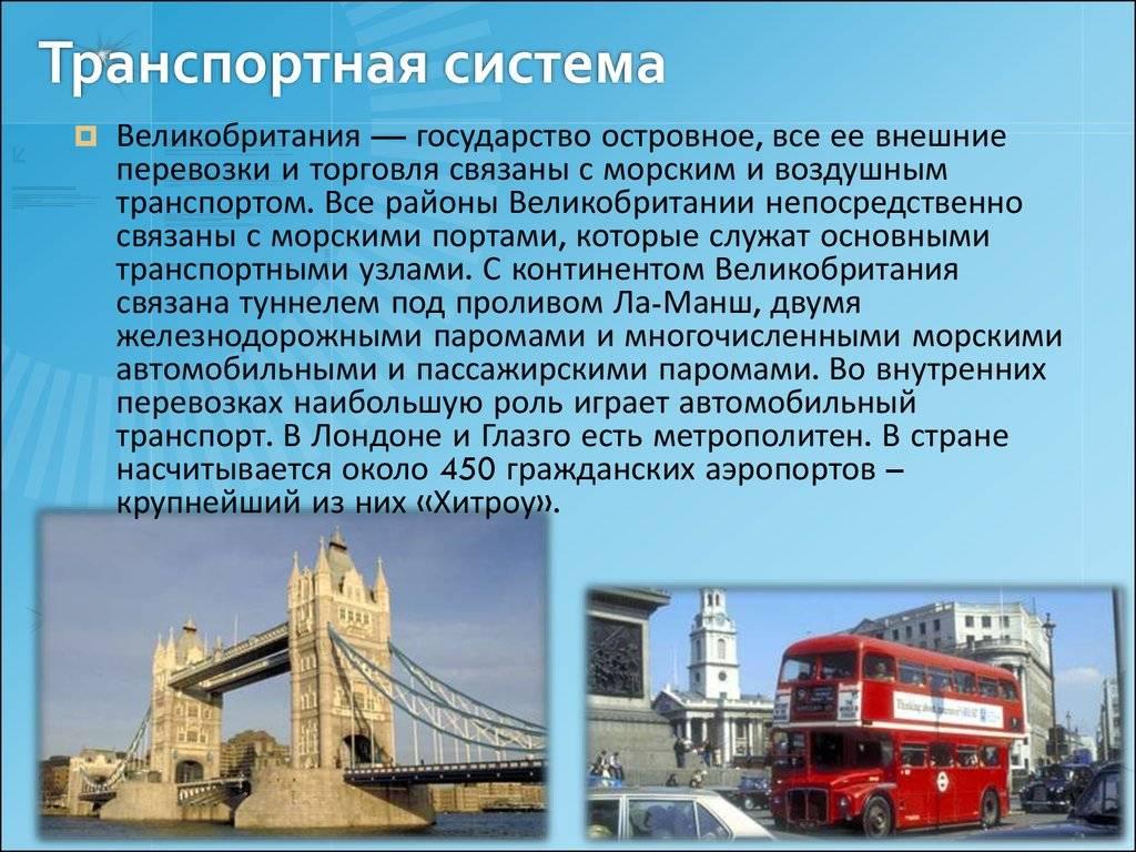 Общественный транспорт в лондоне (путеводитель)