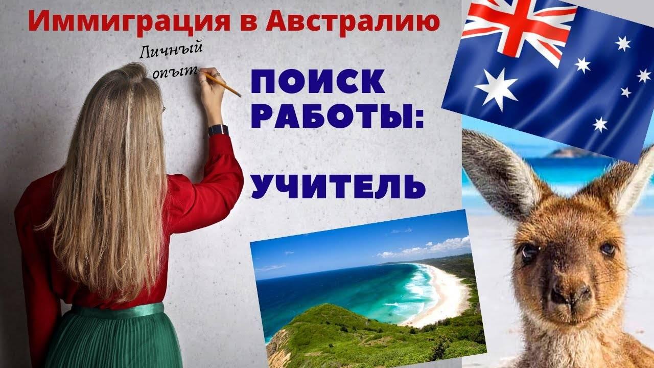 Как получить гражданство австралии: варианты для граждан россии, украины и других, программы эмиграции, способ через рождение ребенка и прочие