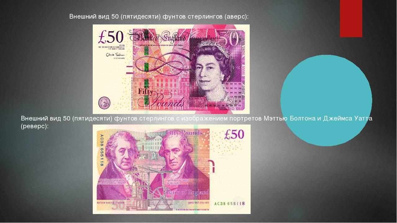История денег в англии и их современные особенности