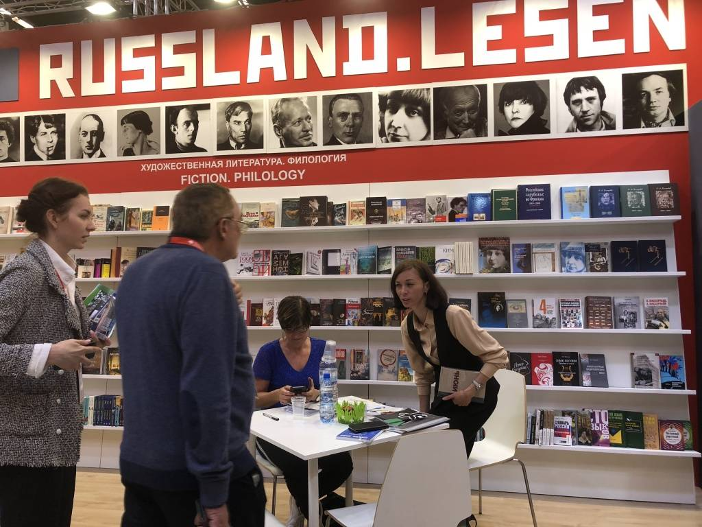 Франкфуртская книжная ярмарка - frankfurt book fair