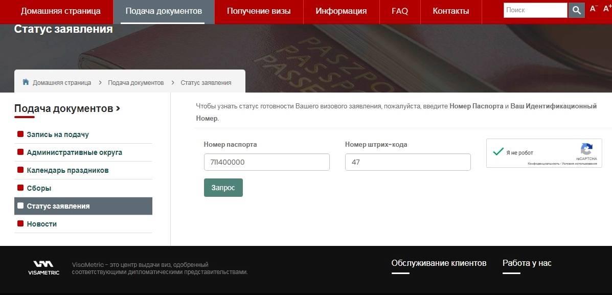 Гид по визе в чехию 2021: процедура, шаги и нюансы оформления для россиян