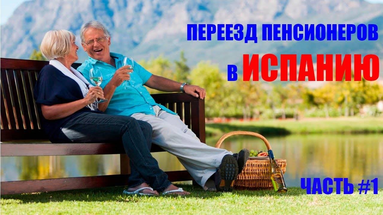 Реально ли русским пенсионерам жить в испании?