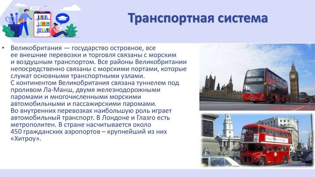 Красные автобусы в лондоне: тарифы, маршруты и т.п.
