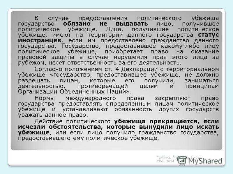 Как получить статус беженца в сша в 2020 году для украинцев и россиян