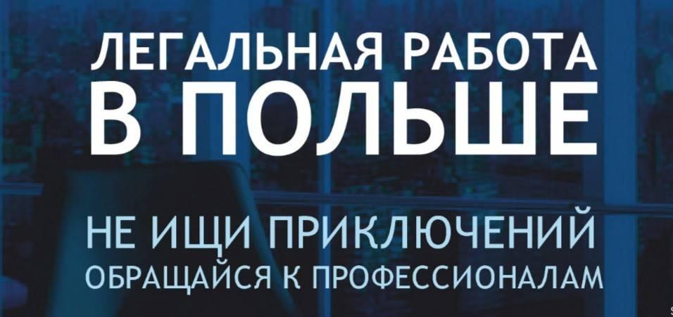 Как устроиться на работу в польше. личный опыт белоруски