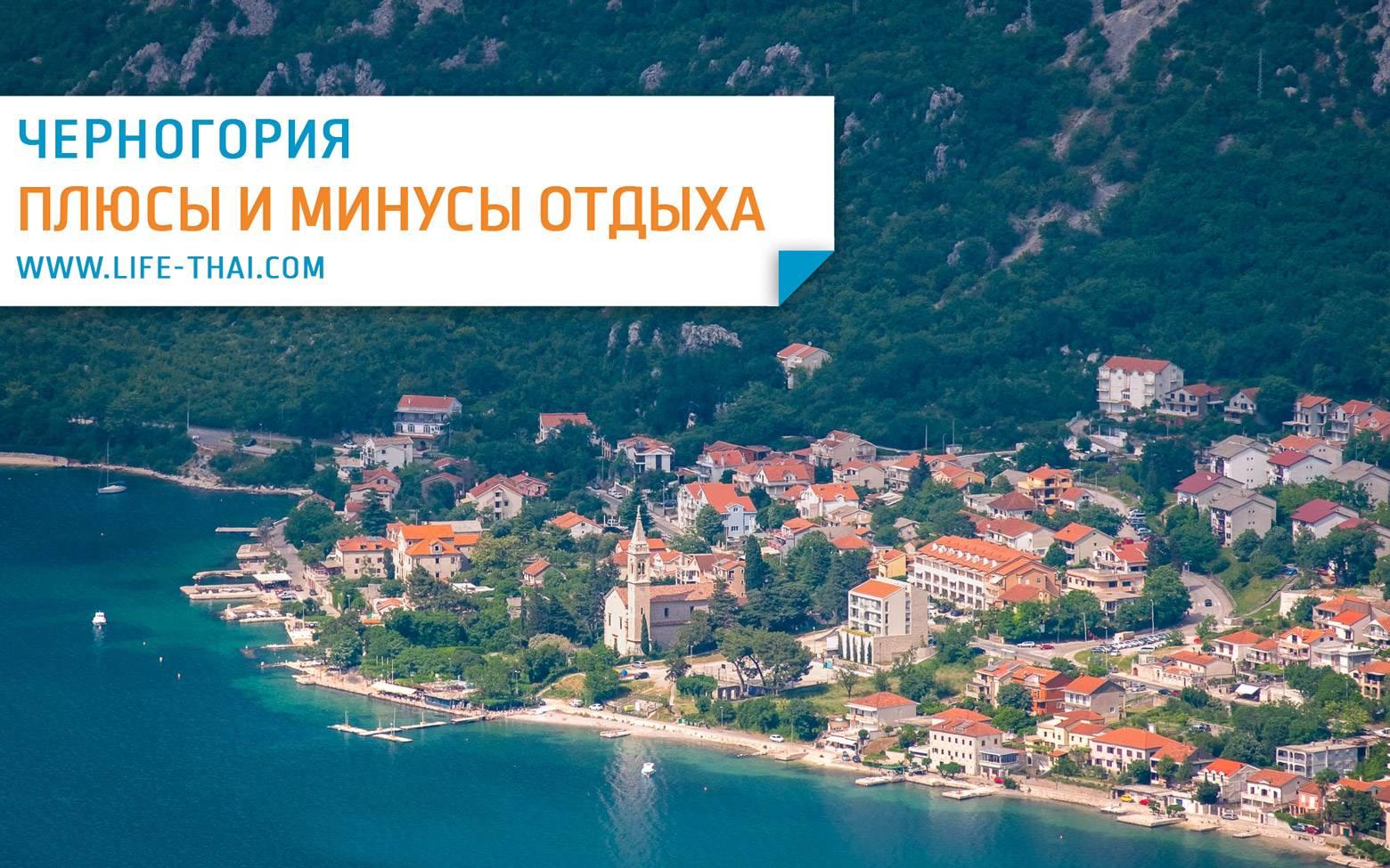 Русско-черногорский разговорник для туристов (путешественников) с произношением