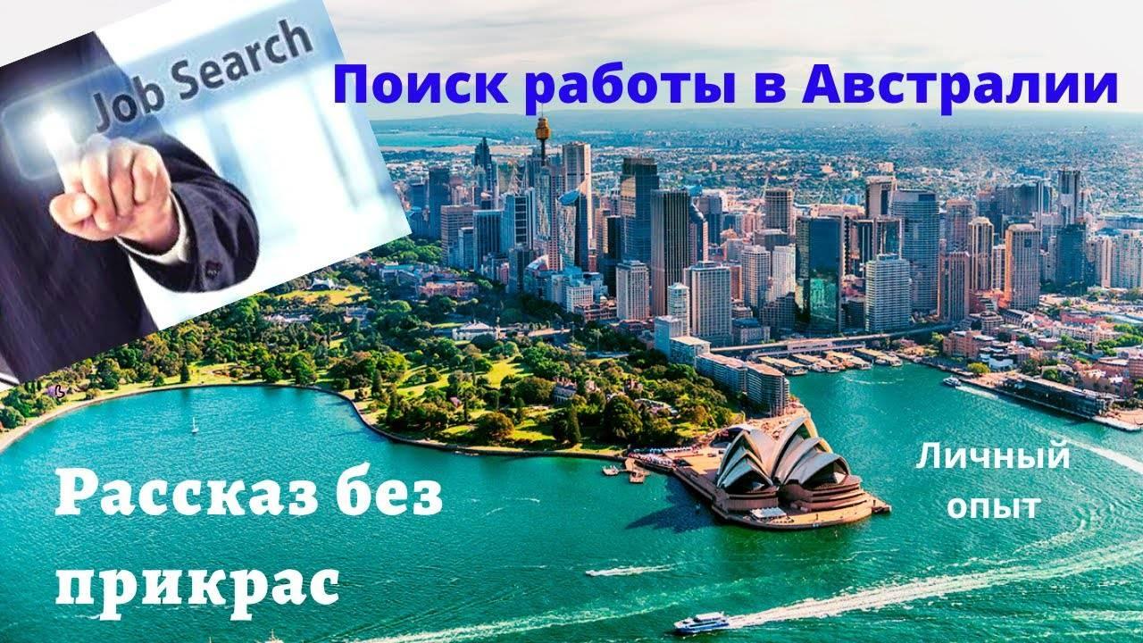 Рабочая виза в австралию, как найти работодателя в австралии. австралия, сидней