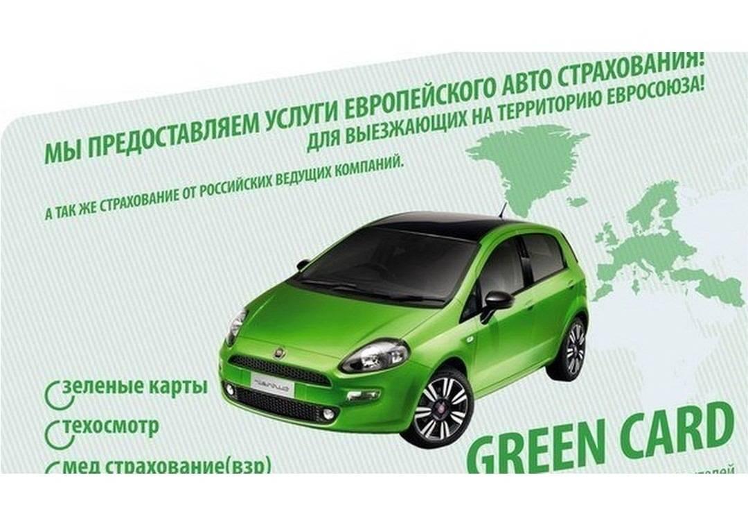 Green карта в финляндию, зеленая (грин card) финляндия