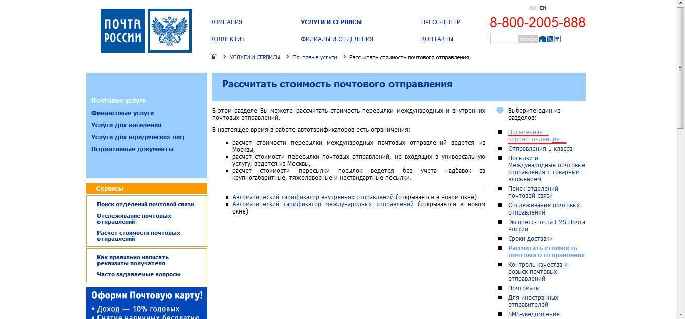 Почта чехии - отслеживание почтовых отправлений. инструкция по получению и отправке почты
